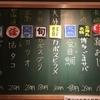 九州一周旅行'18冬#2(博多-鹿児島)