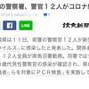 新潟の警察署、警官12人がコロナ感染
