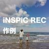 【作例】キヤノンiNSPiC REC(インスピック レック)はこんな感じで撮れるよ!2021.03.28更新