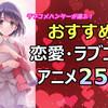 アニメでも恋がしたい!ラブコメハンターが選ぶ、恋愛・ラブコメアニメのおすすめ25選