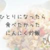 ひとりになった人妻は台湾料理「華晟」でニンニク炒飯を食しました。