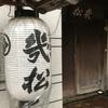 桂小五郎・幾松寓居跡@龍馬をゆく2019