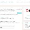FC2ブログってオープンソースで公開されてたのか!スゲーwww