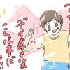 【東京・上野】恐竜博2019に、恐竜好き四才児と行ってきた!【なぎくんの育児日記6】