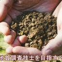 地質調査技士(現場技術・管理部門)を目指す