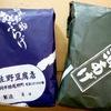 【栃尾のあぶらげ】佐野豆腐店と常太豆腐店