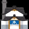 【東京】私の銭湯遍歴【銭湯】