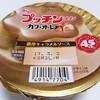 グリコ「Bigプッチンプリン カフェオレ」は後味さっぱりのカフェオレ味で食べやすい!