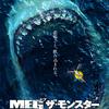 ステイサムが素手でサメと戦うのが面白すぎた「MEG ザ・モンスター」
