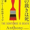 長いシリーズになりそうなんで、早いとこ続編を出して欲しい:読書録「その裁きは死」
