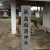 和歌山市狐島[狐島稲荷神社(きつねじまいなりじんじゃ]までツーリング