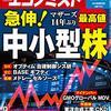 週刊エコノミスト 2020年11月10日号 急伸!中小型株/業界大再編