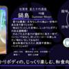 【金曜日の有名銘柄】鍋島 吟醸 SummerMoon【FUKA🍶YO-I】