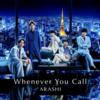 【嵐】嵐×ブルーノマーズ!配信シングル「Whenever You Call」レビュー