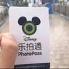 上海旅行⑦ フォトパス  上海ディズニー  行く方必見!!!