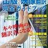「出版&映像翻訳 完全ガイドブック2017」