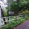 那須町野外研修センターに行ってきました