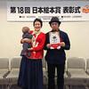 日本絵本賞の表彰式に行ってきました!