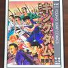 学び・楽しめる!歴史漫画おすすめランキング【日本・中国・世界史こみ込みで】