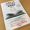 『18歳からの「大人の学び」基礎講座』の見本が届きました。コンパクトでカチッとしていて、中身は満載です。