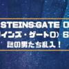 STEINS;GATE 0(シュタインズ・ゲート0)6話感想!謎の男たち乱入!
