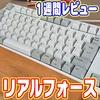 【リアルフォース】1週間レビュー~日本製高級キーボードを使ってみてどう感じた??