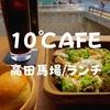 【カフェランチ】高田馬場「10℃AFE(ジュードカフェ)」川を眺めながらまったり