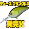 【DAIWA】心地よい巻き心地の4mレンジクランクベイト「スティーズ クランク400」発売!
