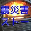 地震災害と薪ストーブ ~北海道地震に思う~