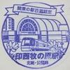 北総線・新京成線
