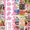 「アイドル・ソング・クロニクル2002〜2012」吉田豪、原田和典、南波一海