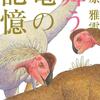 恐竜はなぜ絶滅した?恐竜×SFに胸躍る漫画『舞う竜の記憶』の感想!