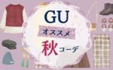 【秋コーデ】GUの着回し抜群のおすすめトップス&ミディ丈ワンピース