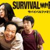 【日本映画】「サバイバルファミリー〔2017〕」ってなんだ?