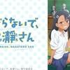 2021年春アニメ『イジらないで、長瀞さん』2期はあるのか?