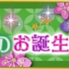 天下統一恋の乱LB〜政宗様お誕生日ガチャ〜物語感想と真珠80個購入
