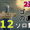 【ブラッドボーン/2週目】じゃがいものような男が獣たちを狩り尽くす!Bloodborne全力実況!DLCを制覇し無事に2週目を攻略完了しました!【ホラー/視聴者参加型】