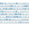 #伊藤詩織氏のカルテと防犯カメラ動画の公開を求めます というハッシュタグを使う人たちへ(山口氏FB非公開を受けて削除あり)
