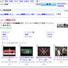 Yahoo!検索、サイトの人気コンテンツも同時に検索結果に表示するテストを実施