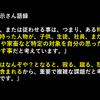 高江暴力事件で有罪となった依田啓示氏が、「殴る、蹴る、怒鳴る、叱るも愛のうち」と記していた件についてです