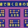 日本の音階