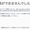 Cisco UCS CIMC で「SSL_ERROR_RX_MALFORMED_SERVER_KEY_EXCH」エラーが出た場合の対処方法