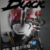 【開封レビュー】造形、質感が完璧!フィギュア決定版‼ S.H.Figuarts(真骨彫製法)仮面ライダーBlack