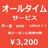 三種混合 4/24 (月) タイムサービス