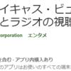 1月12日(土)21時〜ツイキャス(ラジオ)【第10回・ランナーのAshioto】に出ます!