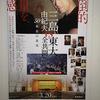 三島由紀夫vs東大全共闘の映画を見て思ったこと。