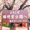 お花見🌸有名観光スポット*権現堂へ~*with酸素ボンベ✨笑