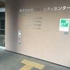 高岡市立伏木図書館