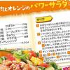 情報 料理レシピ 鶏肉とオレンジのパワーサラダ マミーマート 6月24日号