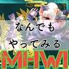 【MHWI】チャレンジ精神💪🏻【~MR69】